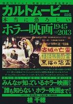 カルトムービー本当に恐ろしいホラー映画1945→2013.jpg