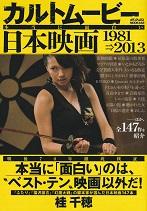 カルトムービー本当に面白い日本映画1981→2013.jpg