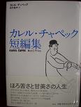 カレル・チャペック短編集.JPG