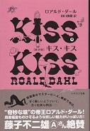 キス・キス.jpg