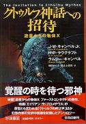 クトゥルフ神話への招待.jpg