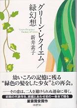 グリーン・レクイエム/緑幻想.jpg
