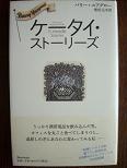 ケータイ・ストーリーズ.JPG