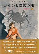 コナンと髑髏の都.jpg