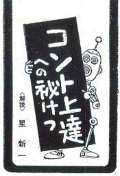 コント上達への秘けつ.jpg