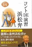 コントDE演習浜松弁.jpg