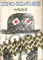 ゴエモンのニッポン日記.jpg