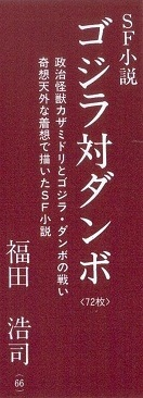 ゴジラ対ダンボ.jpg