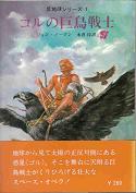 ゴルの巨鳥戦士.jpg