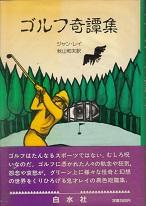 ゴルフ奇譚集.jpg
