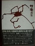 サキ選集.JPG