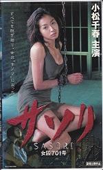 サソリ女囚701号.jpg