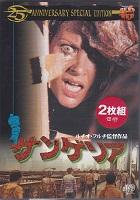 サンゲリア(DVD).jpg