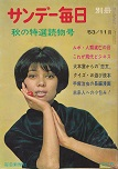 サンデー毎日別冊63・11.jpg