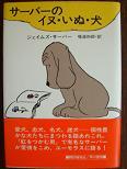 サーバーのイヌ・いぬ・犬.JPG