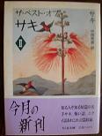 ザ・ベスト・オブ・サキⅡ(ちくま文庫).JPG