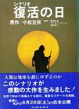 シナリオ復活の日.jpg