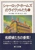 シャーロック・ホームズのライヴァルたち①.jpg