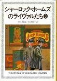 シャーロック・ホームズのライヴァルたち3.jpg