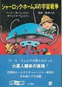 シャーロック・ホームズの宇宙戦争.jpg