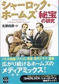 シャーロック・ホームズ秘宝の研究.jpg