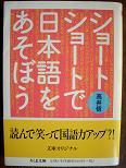 ショートショートで日本語をあそぼう.JPG
