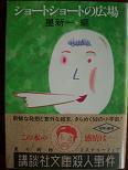 ショートショートの広場(文庫).JPG