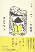 ショートショートの缶詰.jpg