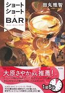 ショートショート・BAR.jpg