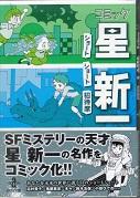 ショートショート招待席.jpg