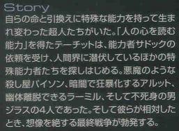 ストーリー.JPG
