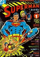 スーパーマン.jpg