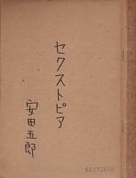 セクストピア(表紙).jpg