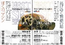 ゼロ年代日本SFベスト集成.jpg