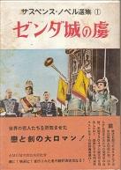 ゼンダ城の虜.jpg