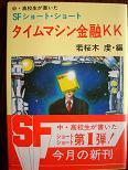 タイムマシン金融KK.JPG