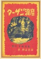 ターザンの洞窟.jpg
