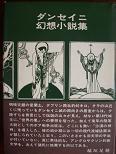 ダンセイニ幻想小説集.JPG