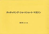 チャチャヤング・ショートショート・マガジン2号.jpg