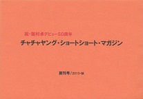 チャチャヤング・ショートショート・マガジン創刊号.jpg