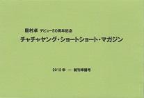 チャチャヤング・ショートショート・マガジン創刊準備号.jpg
