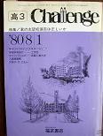 チャレンジ80.8.1.JPG