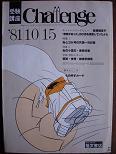 チャレンジ81.10.15.JPG