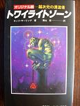 トワイライトゾーン・オリジナル版.JPG