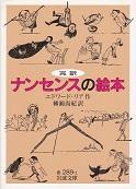 ナンセンスの絵本(岩波文庫).jpg
