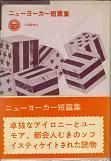 ニューヨーカー短篇集(再版).jpg