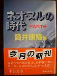 ネオ・ヌルの時代2.JPG