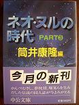 ネオ・ヌルの時代3.JPG