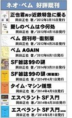 ネオ・ベム好評既刊.jpg