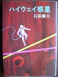 ハイウェイ惑星(ハヤカワ文庫).JPG